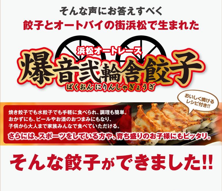 スーパーによく売っているような、よくある冷凍餃子と変わらないでしょ?冷凍餃子へのそのイメージおもいっきり超えてみませんか?