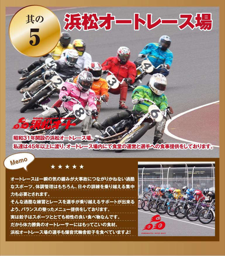 其の5 浜松オートレース場