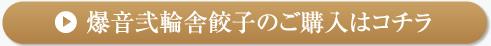 爆音弐輪舎餃子(ばくおんにしんしゃぎょうざ)のご購入はコチラ