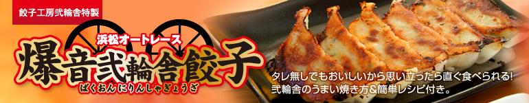 浜松オートレース爆音弐輪車餃子(ばくおんにしんしゃぎょうざ)