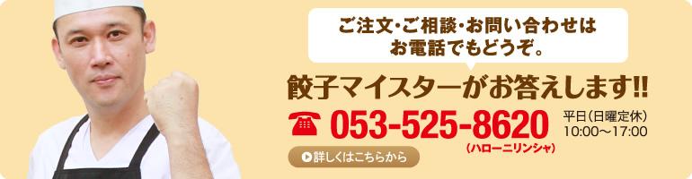 ご注文・ご相談・お問い合わせはお電話でもどうぞ。餃子マイスターがお答えします!