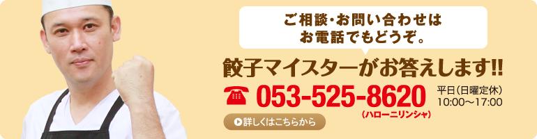 ご相談・お問い合わせはお電話でもどうぞ。餃子マイスターがお答えします!!