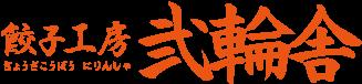 浜松餃子のお取寄せ通販ならココ!餃子工房 弐輪舎(ニリンシャ)