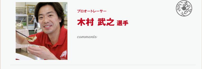 プロオートレーサー木村 武之選手