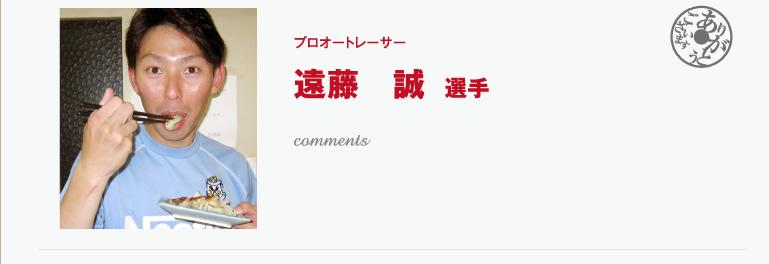プロオートレーサー遠藤 誠選手
