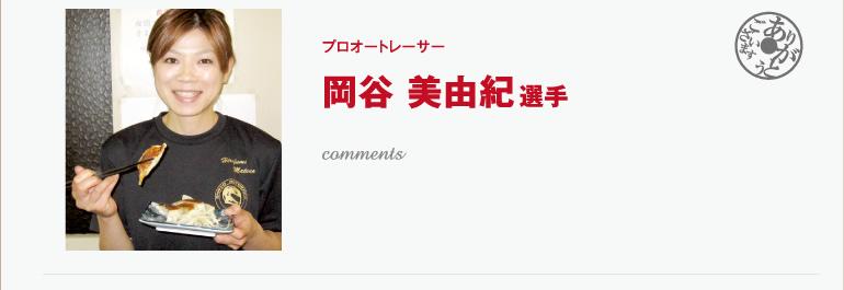 プロオートレーサー岡谷 美由紀選手