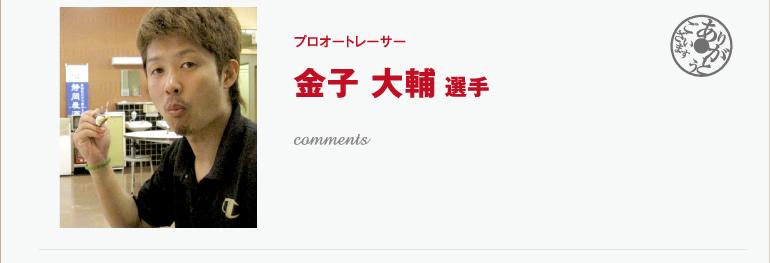 プロオートレーサー金子 大輔選手