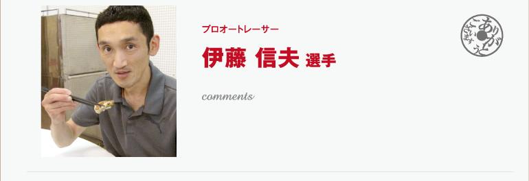 プロオートレーサー伊藤 信夫選手